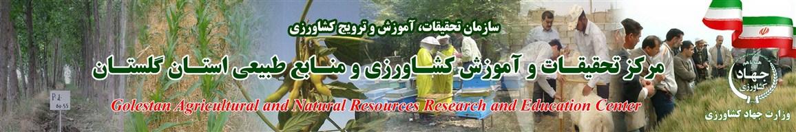 مرکز تحقیقات و آموزش کشاورزی و منابع طبیعی استان گلستان