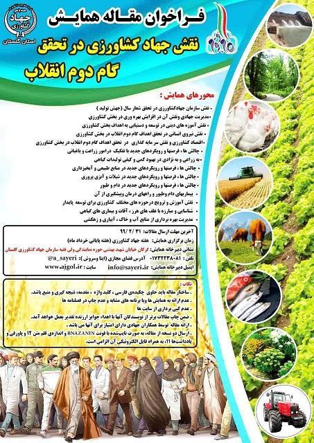 N9901163B فراخوان مقاله همایش نقش جهاد کشاورزی در تحقق گام دوم انقلاب