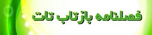 """baztab نشر هفتمین و همچنين هشتمین شماره های فصلنامه """"بازتاب تات"""""""