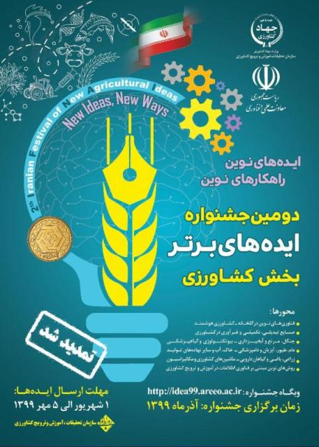download فراخوان ارسال آثار به دومین جشنواره ایده های برتر قسمت و بخش کشاورزی