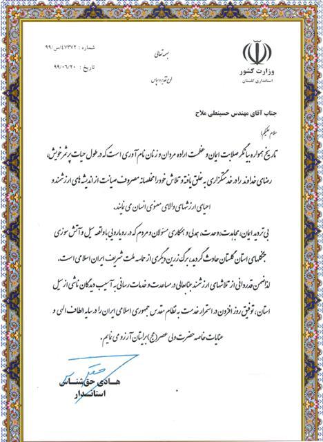 N0001141B تقدیر استاندار گلستان ازهمکارمرکز تحقیقات و همچنين آموزش گلستان